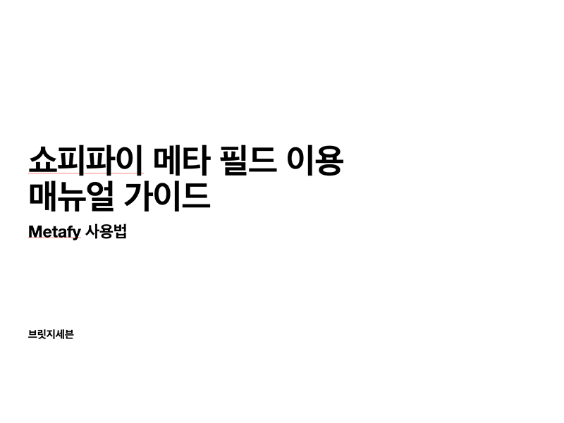 쇼피파이-컬렉션페이지-메타필드-추가정보입력-커스터마이징-개발